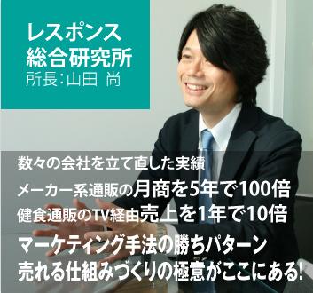 レスポンス総合研究所 所長:山田 尚
